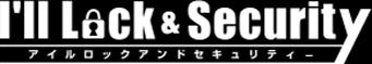 株式会社アイルロックアンドセキュリティー イモビライザー・車鍵専門サイト