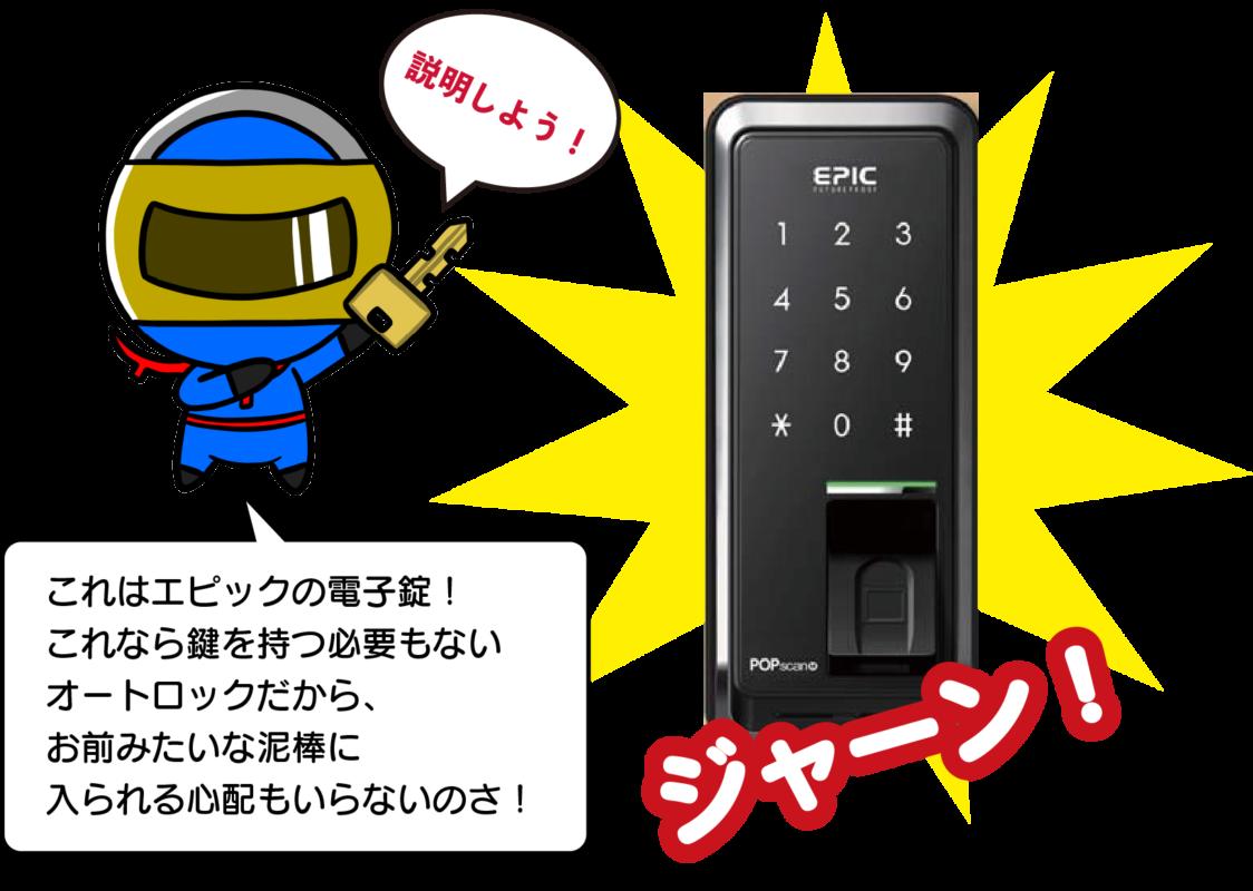 これはエピックの電子錠!これなら鍵を持つ必要もないオートロックだから、 お前みたいな泥棒にはいられる心配もいらないのさ