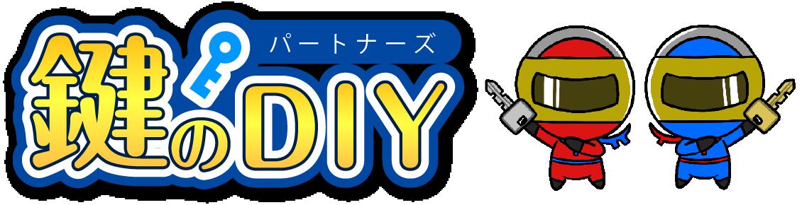 鍵のDIYパートナーズ 電子キーの専門店 指紋認証 カギ取り付け